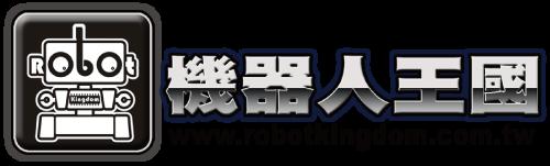 機器人王國商城